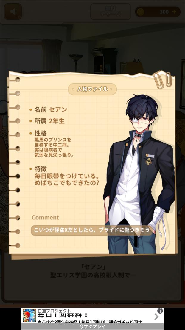 androidアプリ 探偵さんの恋愛捜査攻略スクリーンショット5