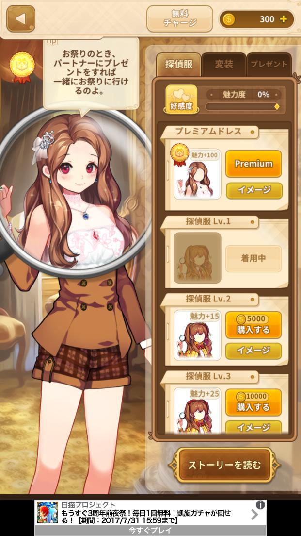 探偵さんの恋愛捜査 androidアプリスクリーンショット2