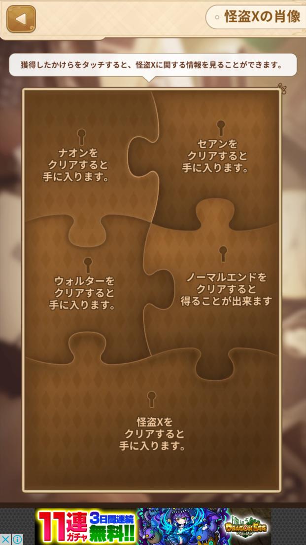 探偵さんの恋愛捜査 androidアプリスクリーンショット3