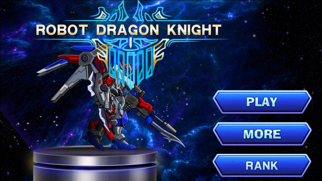androidアプリ スチール竜騎士攻略スクリーンショット1