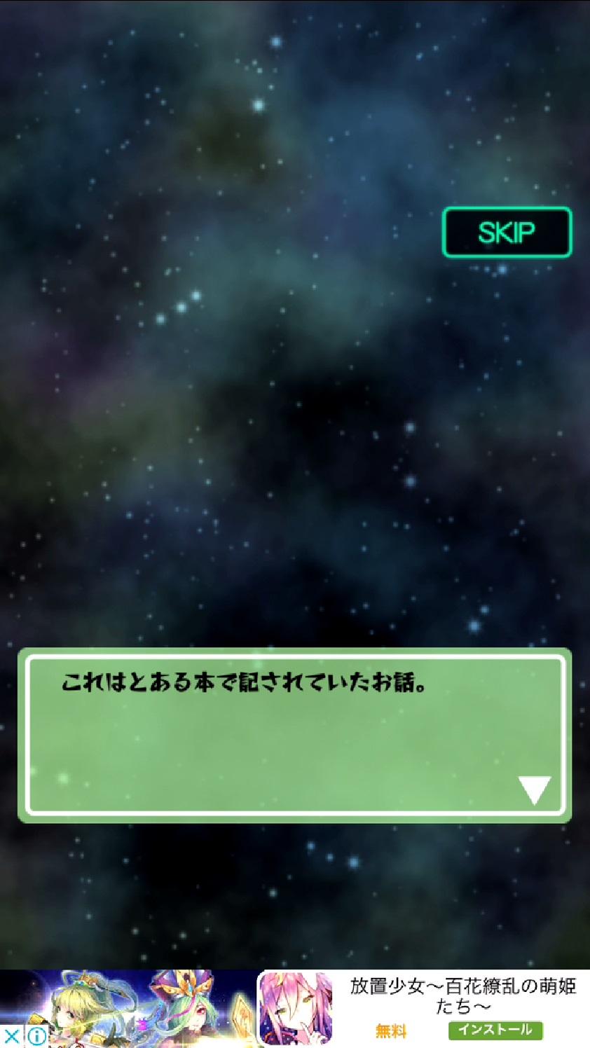androidアプリ スタークロニクル ~宇宙の戦争~攻略スクリーンショット2