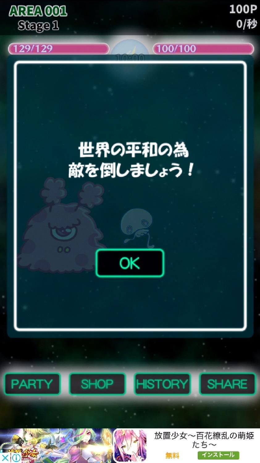 androidアプリ スタークロニクル ~宇宙の戦争~攻略スクリーンショット3