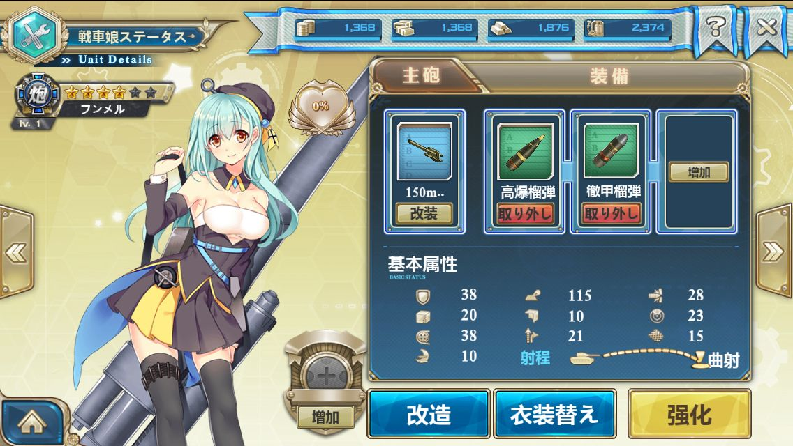 androidアプリ 装甲戦姫攻略スクリーンショット6