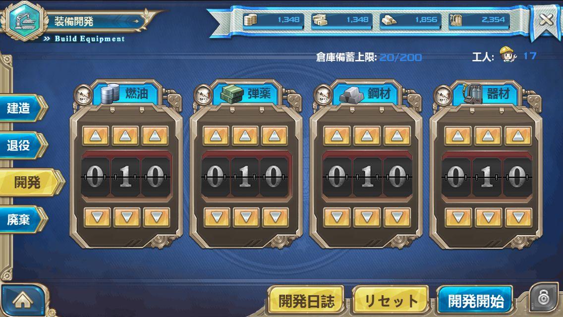 androidアプリ 装甲戦姫攻略スクリーンショット7