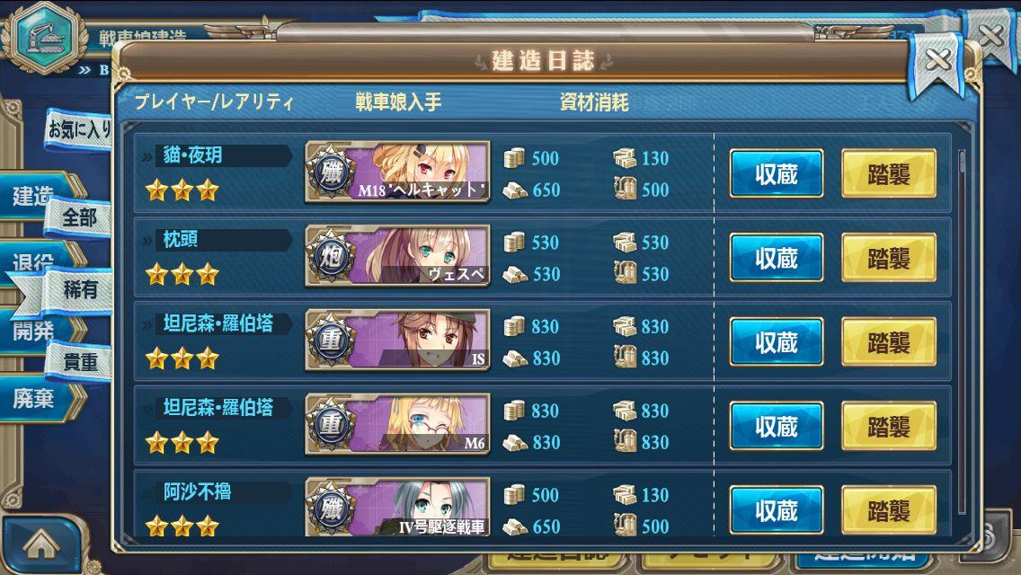 androidアプリ 装甲戦姫攻略スクリーンショット8