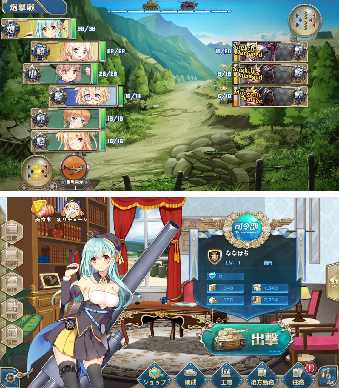 装甲戦姫 androidアプリスクリーンショット1