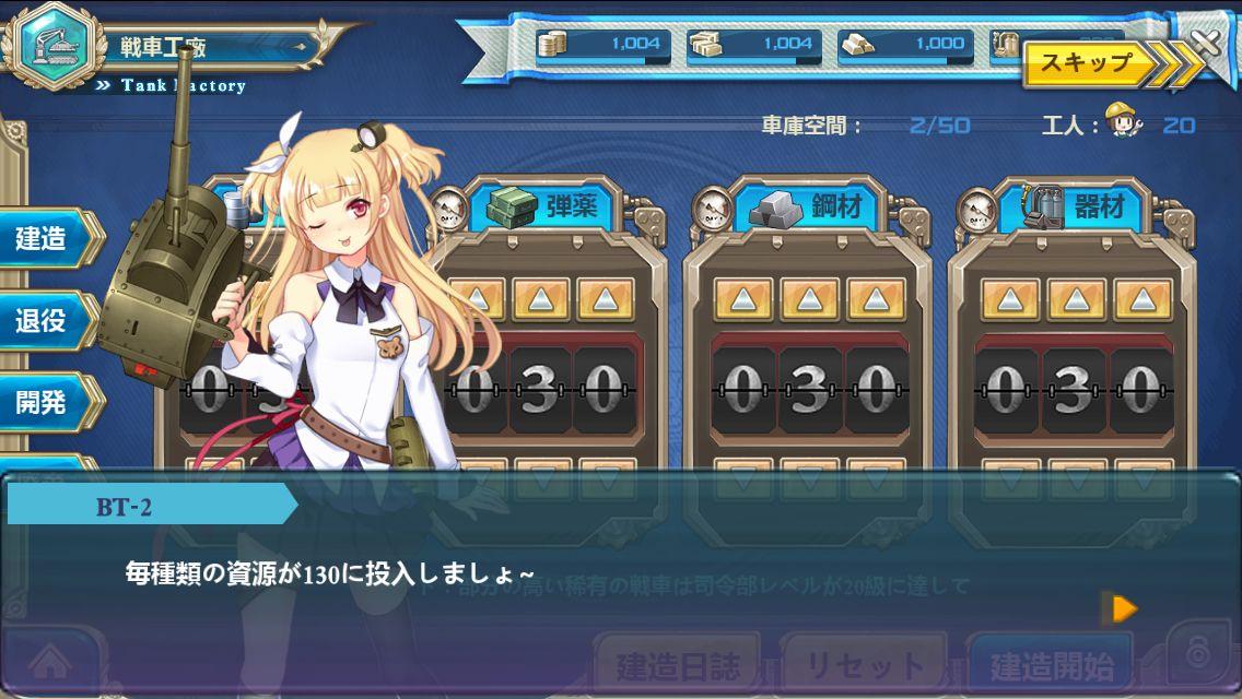 装甲戦姫 androidアプリスクリーンショット2
