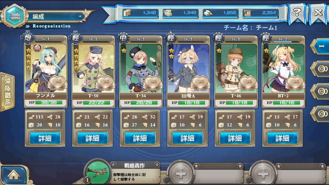 装甲戦姫 androidアプリスクリーンショット3