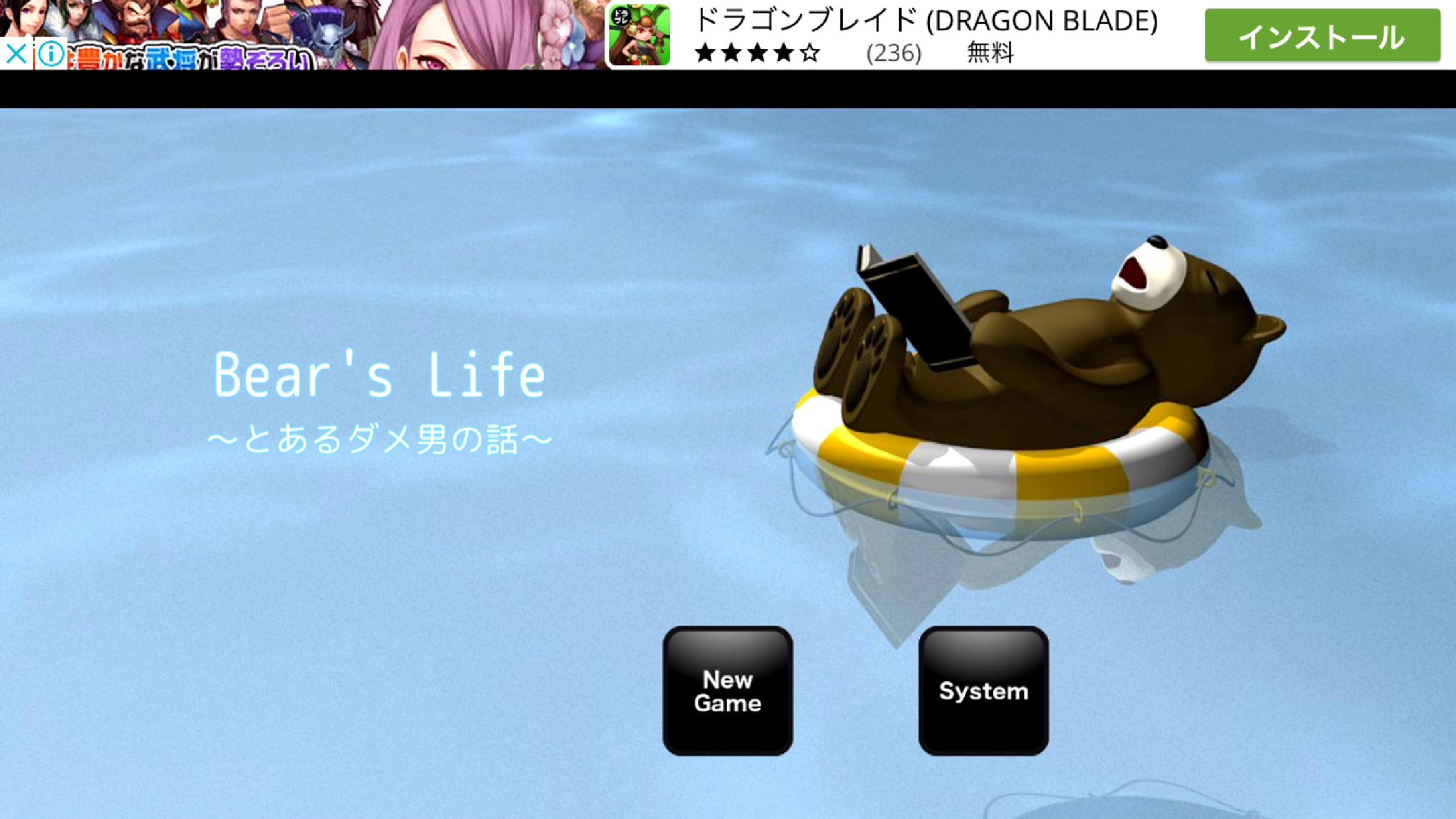 androidアプリ Bear's Life攻略スクリーンショット1