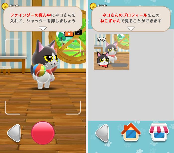 うちのネコさん androidアプリスクリーンショット1