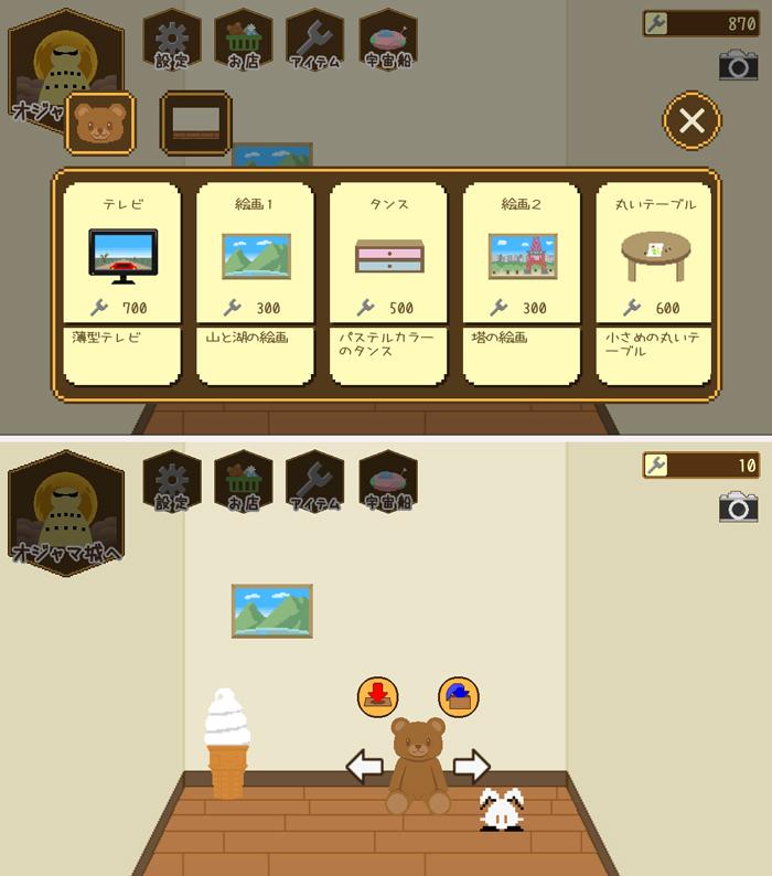 RabbianRun androidアプリスクリーンショット2