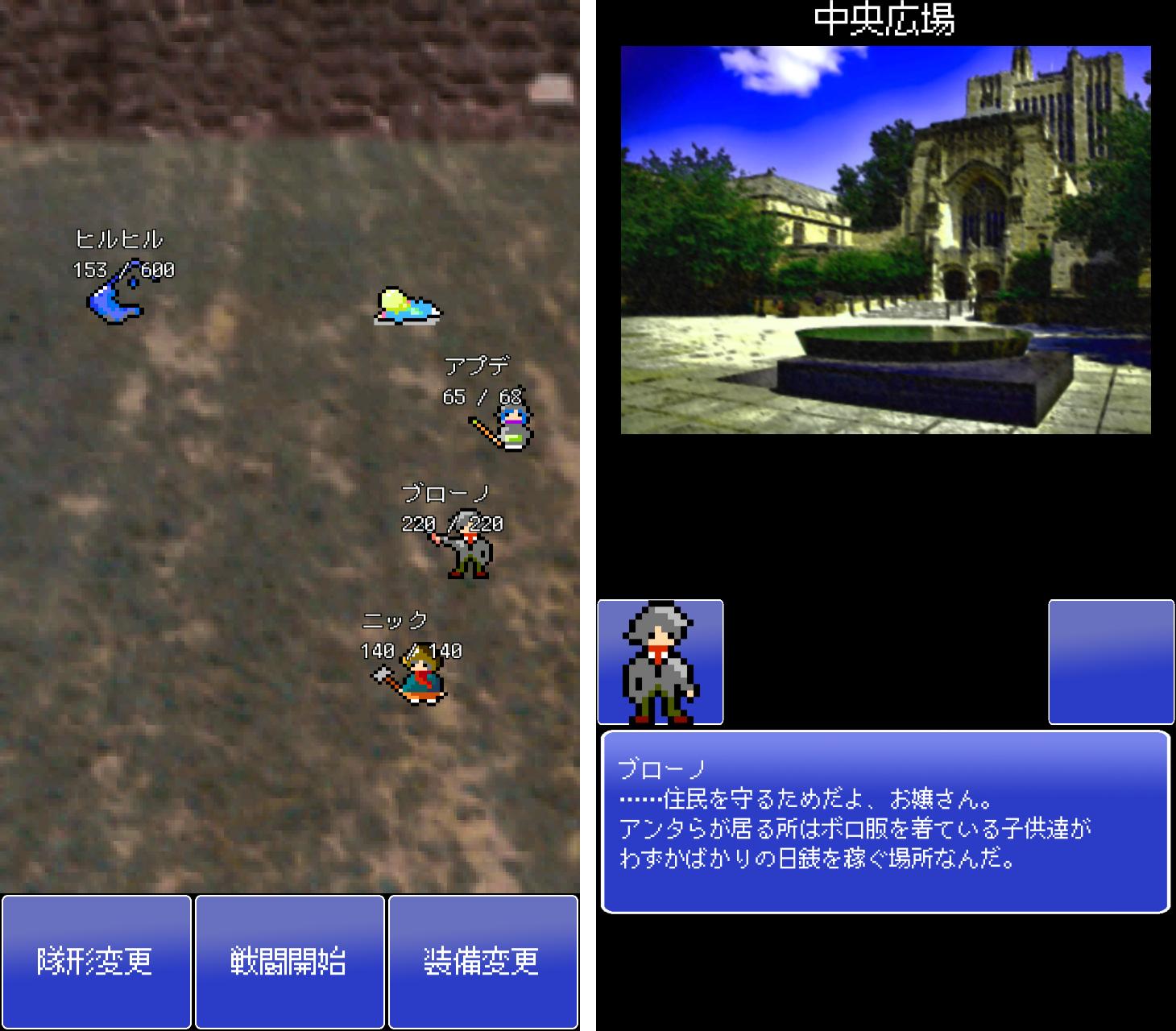 RebuildingSaga(リビルディング サ・ガ) androidアプリスクリーンショット1