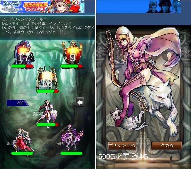 英雄ダンジョン androidアプリスクリーンショット1