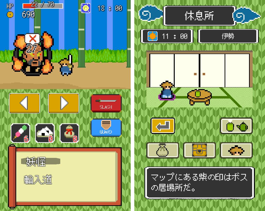 あやかし道中伝(YoukaiSlashJourney) androidアプリスクリーンショット1