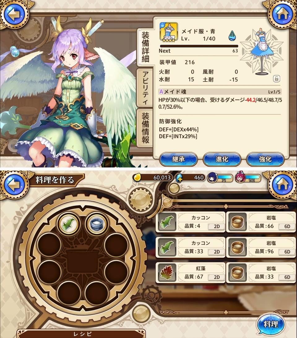 異世界からのノノ androidアプリスクリーンショット3