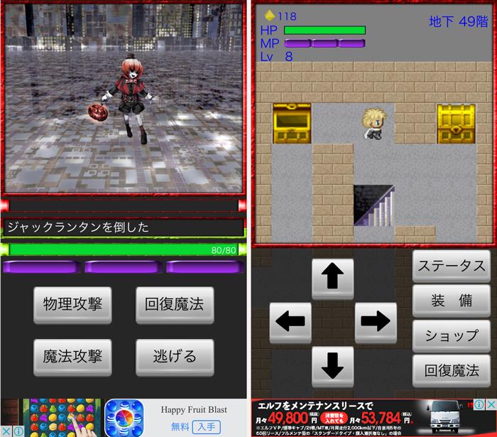 ダンジョンRPG リンカーネイション androidアプリスクリーンショット1