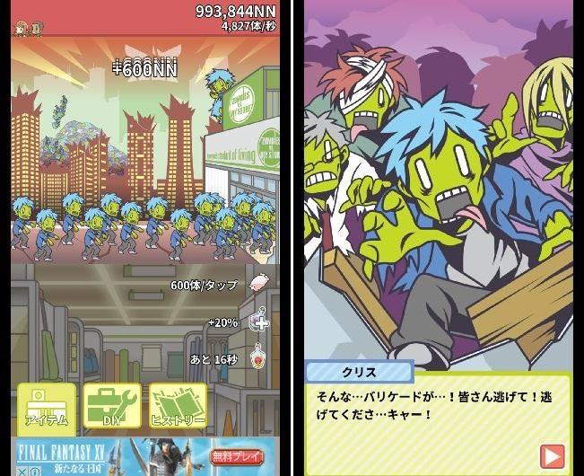 ホームセンターでゾンビと戦うゲーム(Zombies vs. DIY Store) androidアプリスクリーンショット1