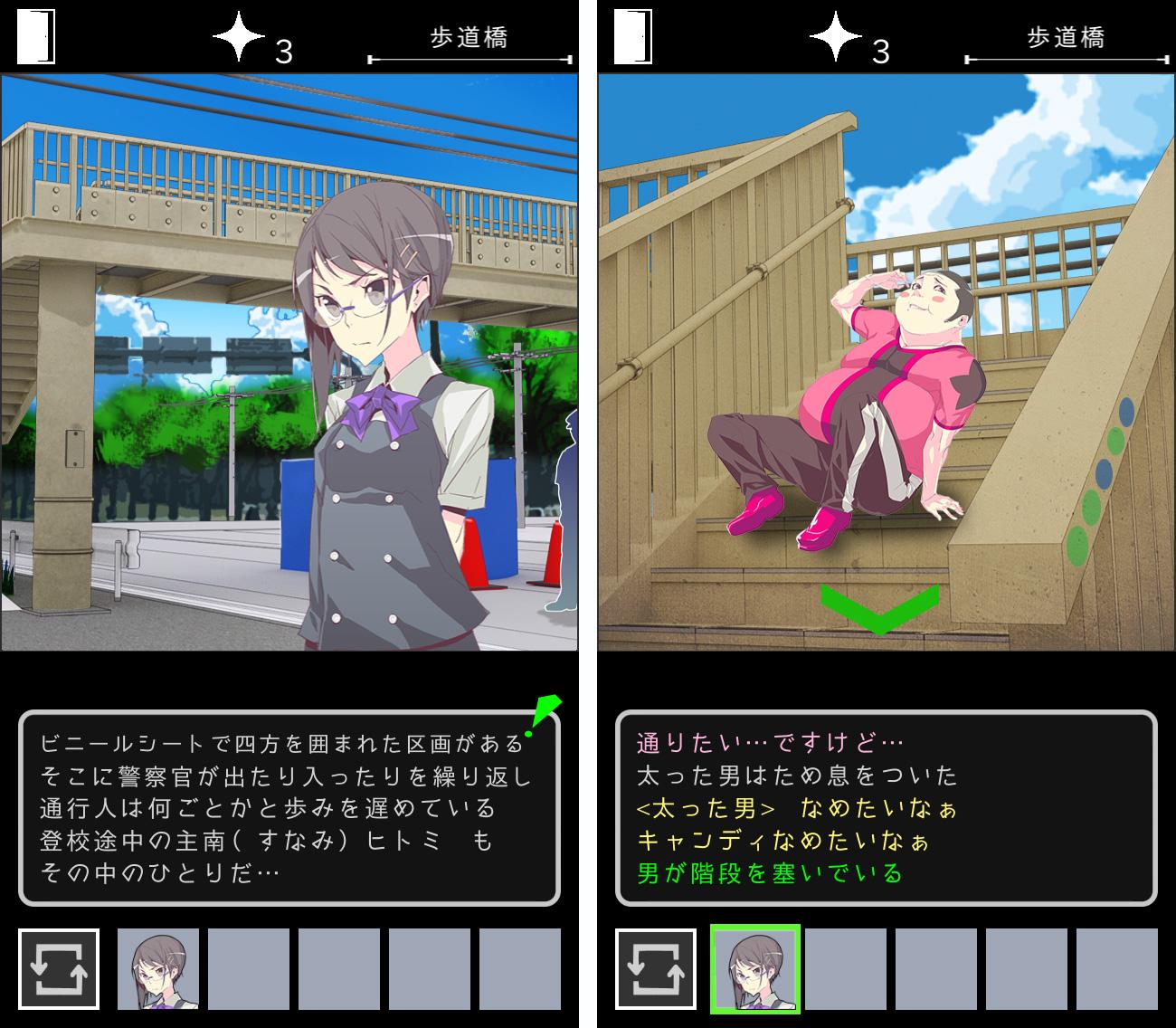 烏菜木市奇譚(うなぎしきたん) 『陸橋水難』 androidアプリスクリーンショット1