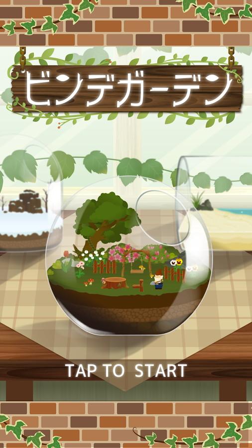 androidアプリ ビンデガーデン(Binde Garden)攻略スクリーンショット1