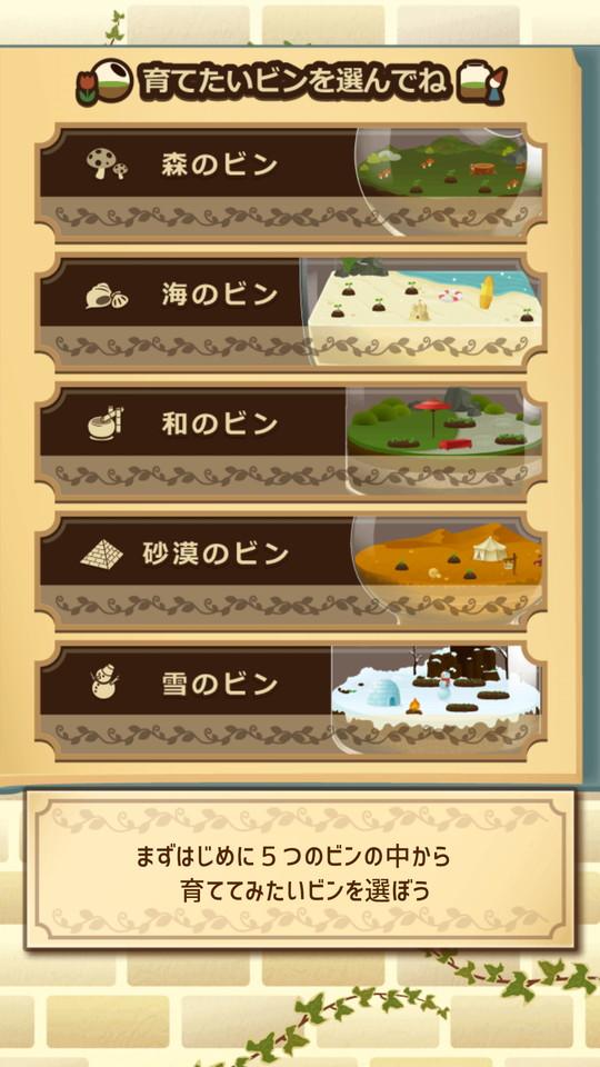 androidアプリ ビンデガーデン(Binde Garden)攻略スクリーンショット2