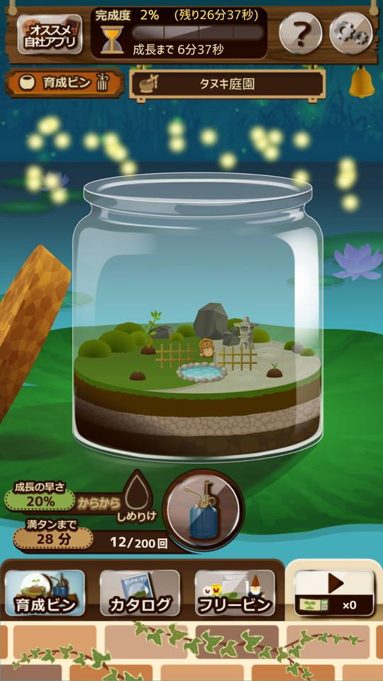 androidアプリ ビンデガーデン(Binde Garden)攻略スクリーンショット4