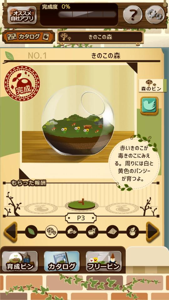 androidアプリ ビンデガーデン(Binde Garden)攻略スクリーンショット5