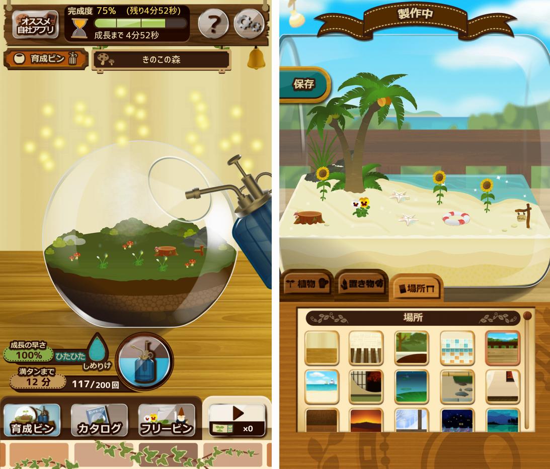 ビンデガーデン(Binde Garden) androidアプリスクリーンショット1