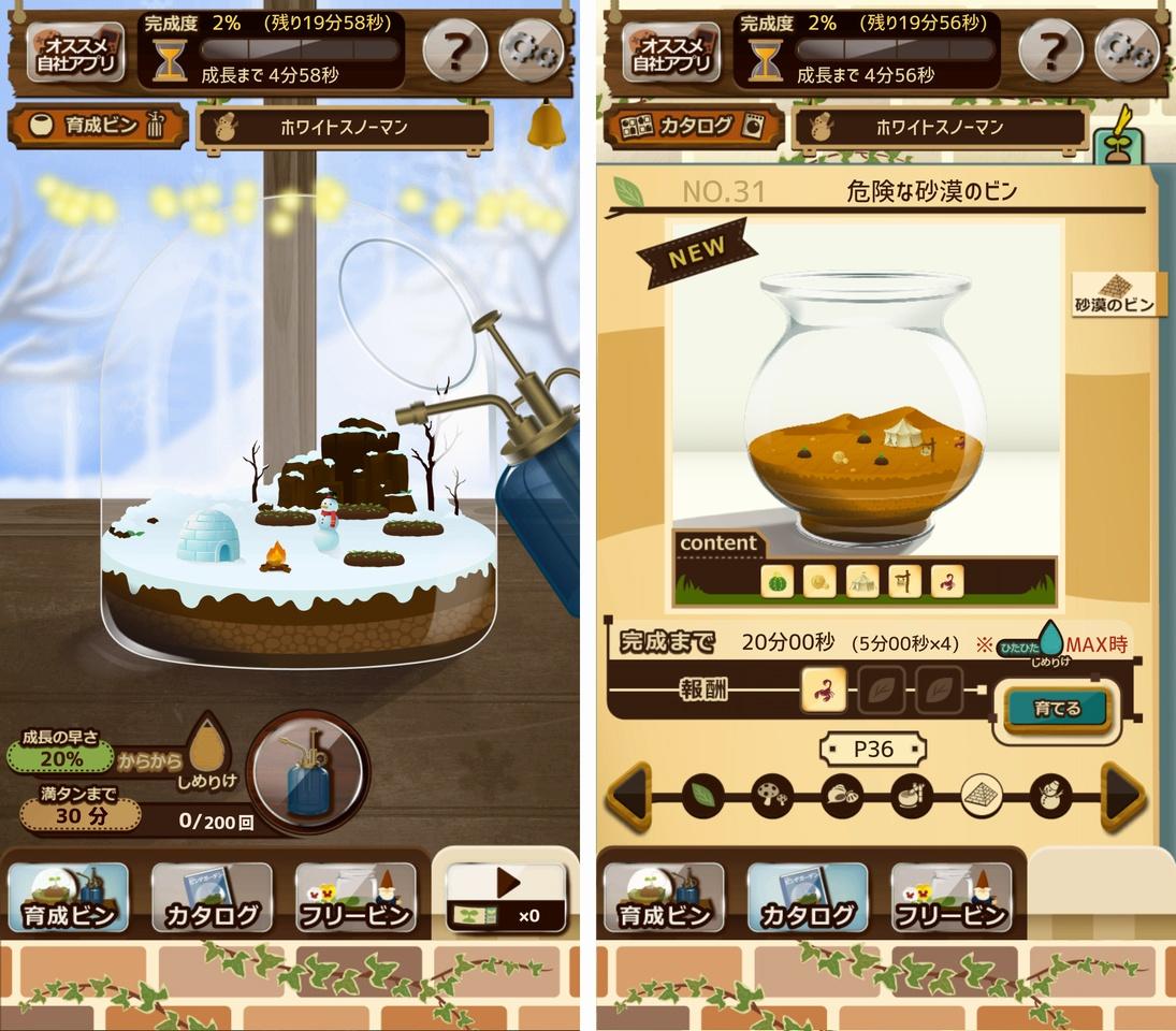 ビンデガーデン(Binde Garden) androidアプリスクリーンショット2