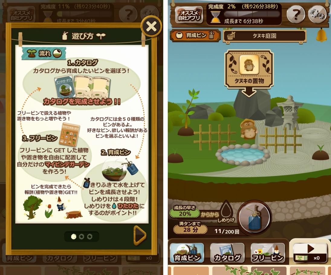 ビンデガーデン(Binde Garden) androidアプリスクリーンショット3