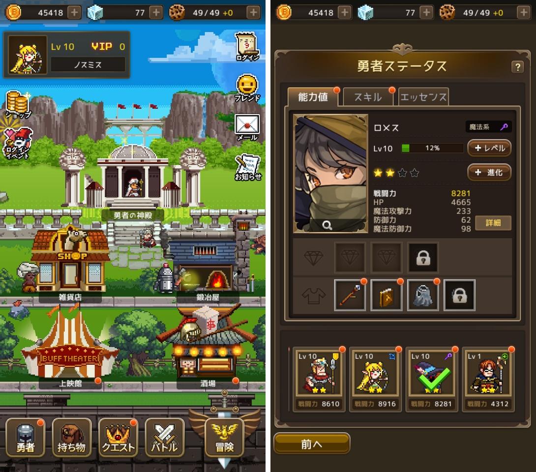 勇者クロニクル(勇クロ) androidアプリスクリーンショット3