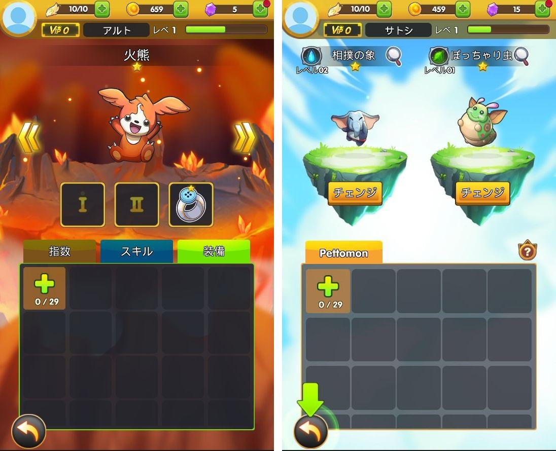 androidアプリ 天空の覇者 (SkyChamp)攻略スクリーンショット2