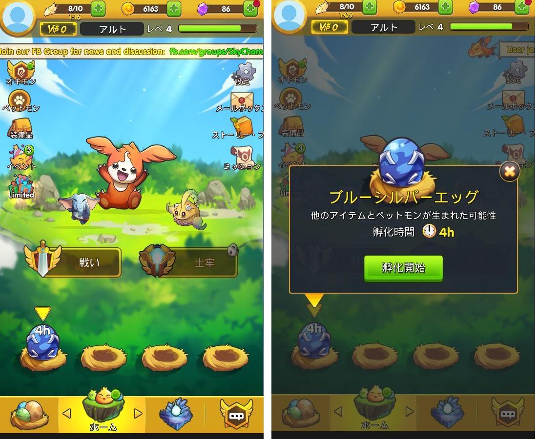 androidアプリ 天空の覇者 (SkyChamp)攻略スクリーンショット6