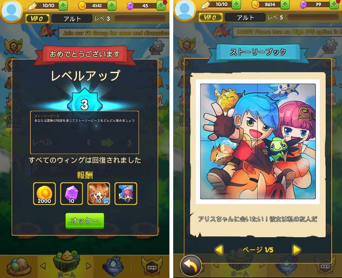 天空の覇者 (SkyChamp) androidアプリスクリーンショット2