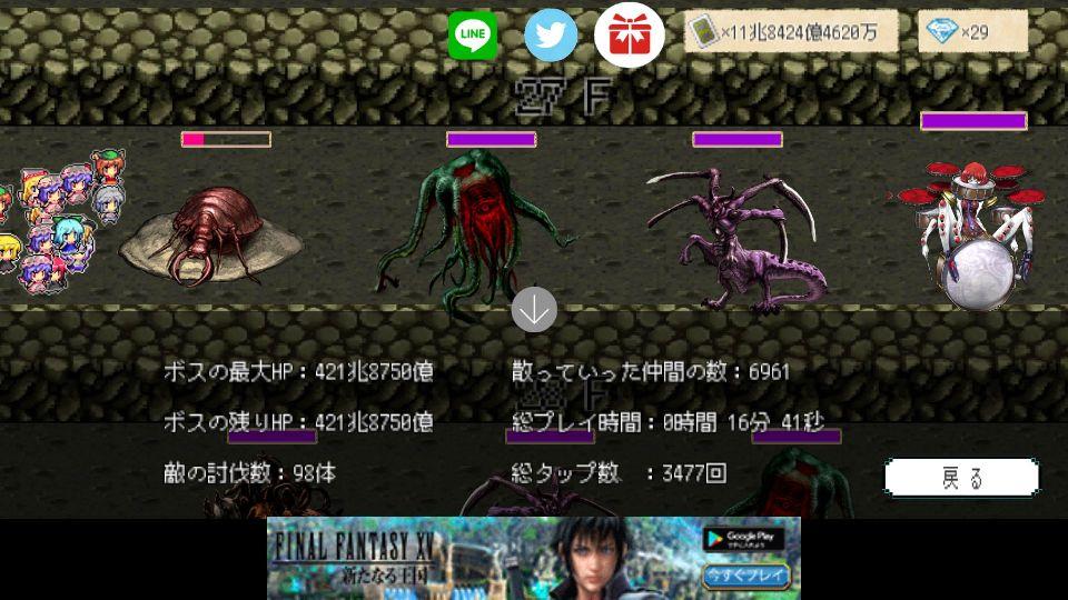 東方影魔界2 androidアプリスクリーンショット2