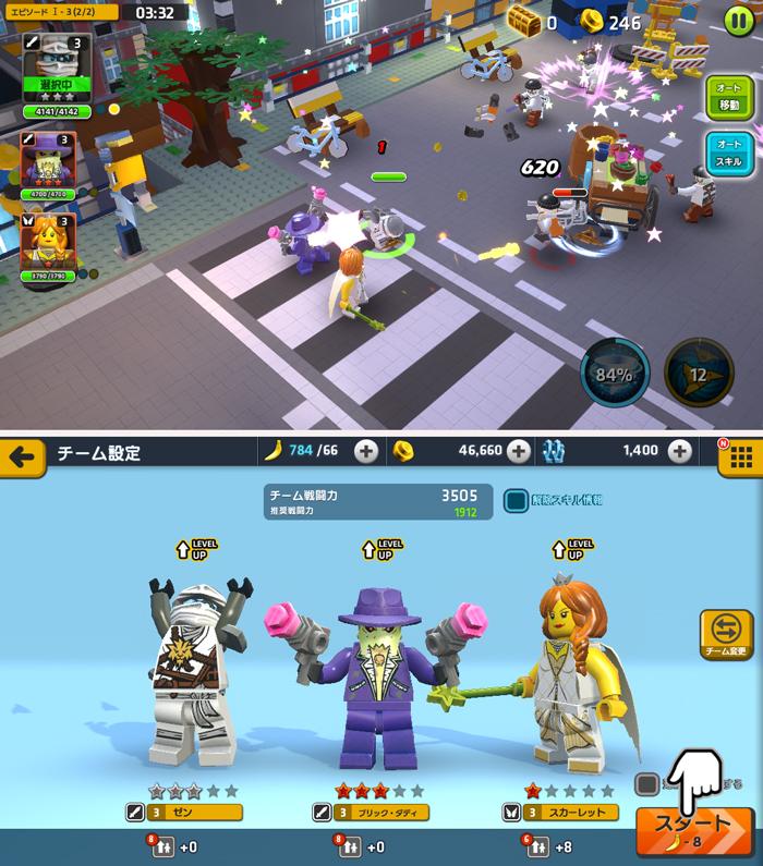 LEGO レゴ クエスト&コレクション androidアプリスクリーンショット1