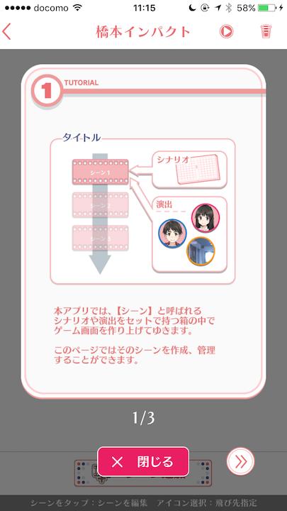androidアプリ ラノゲツクールF攻略スクリーンショット3