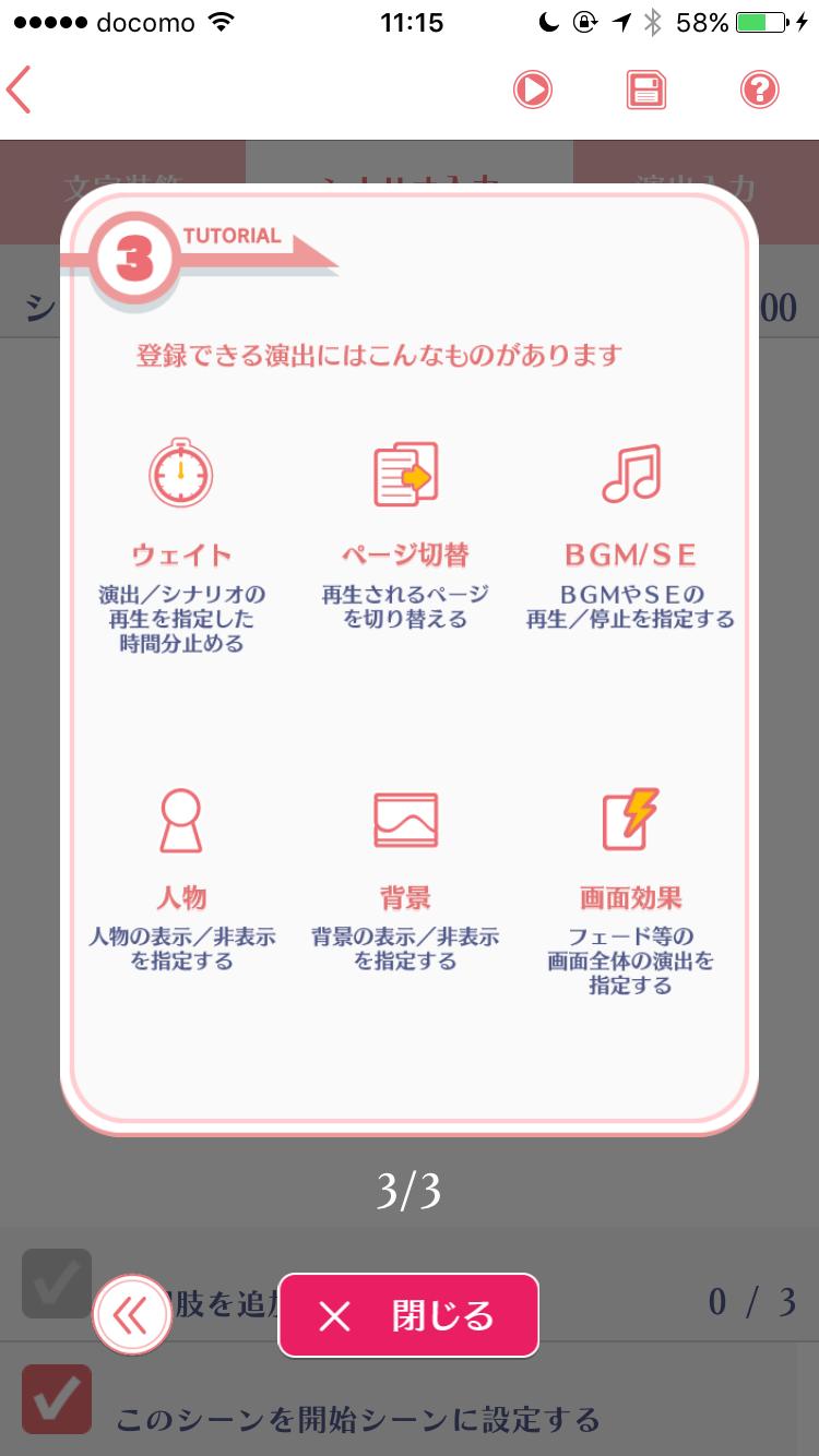 androidアプリ ラノゲツクールF攻略スクリーンショット4