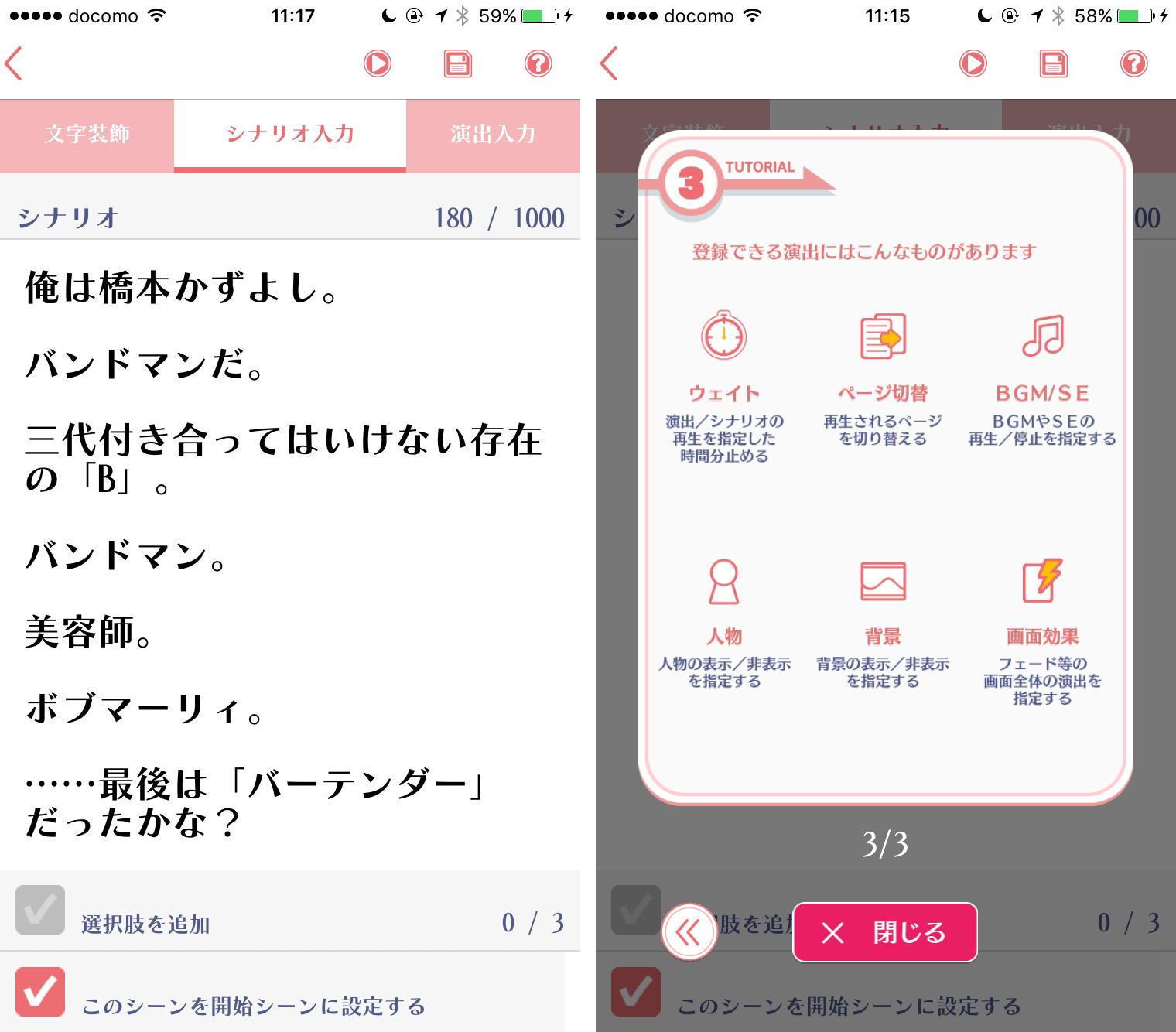 ラノゲツクールF androidアプリスクリーンショット2