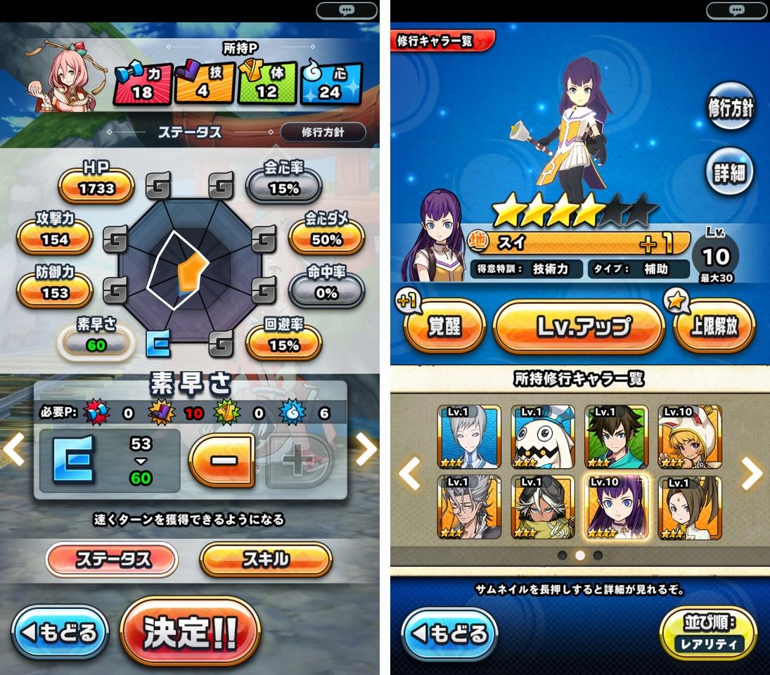 神式一閃 カムライトライブ(カムトラ) androidアプリスクリーンショット3