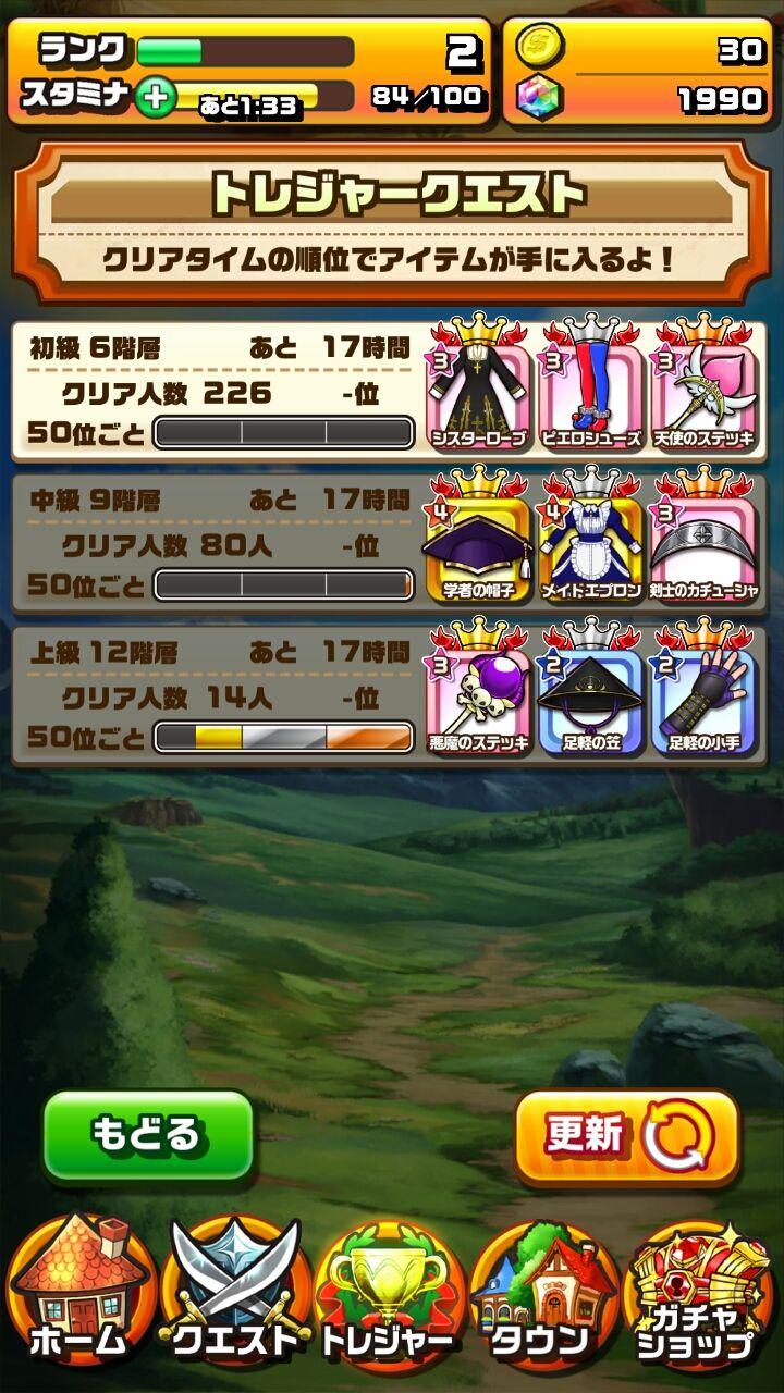 夢幻のラビリズ androidアプリスクリーンショット3
