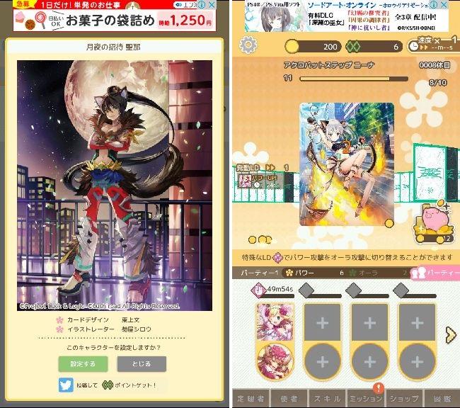 たぷろじ ~TAP! Luck & Logic~ androidアプリスクリーンショット1