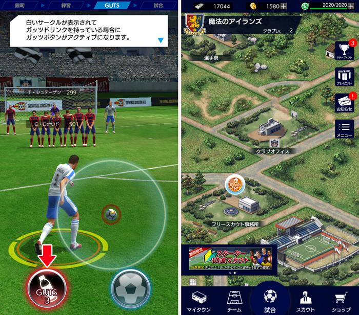 ストライカースピリッツ androidアプリスクリーンショット3