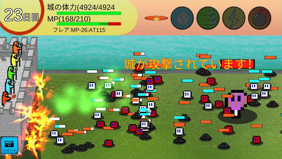 魔防城 androidアプリスクリーンショット1