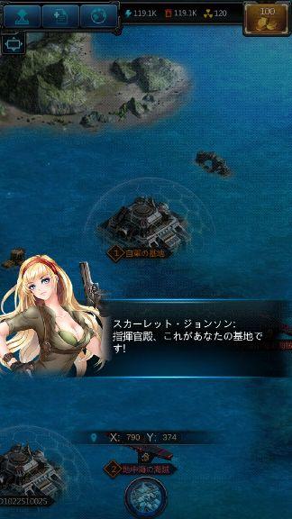 androidアプリ 帝国大海戦攻略スクリーンショット2