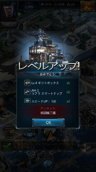 androidアプリ 帝国大海戦攻略スクリーンショット5