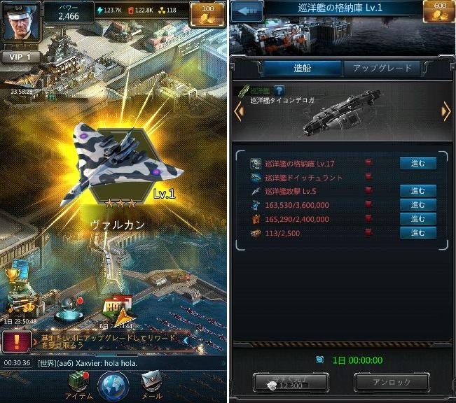 帝国大海戦 androidアプリスクリーンショット2