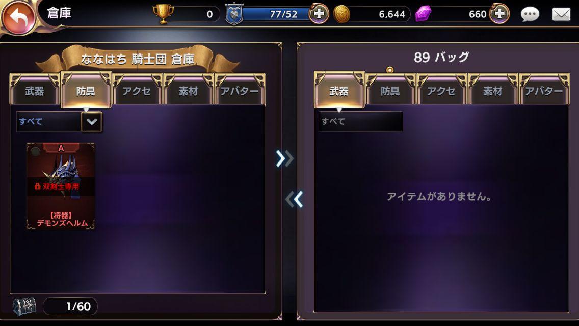 androidアプリ ロストキングダム攻略スクリーンショット7