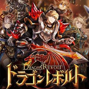 ドラゴンレボルト(Dragon Revolt)