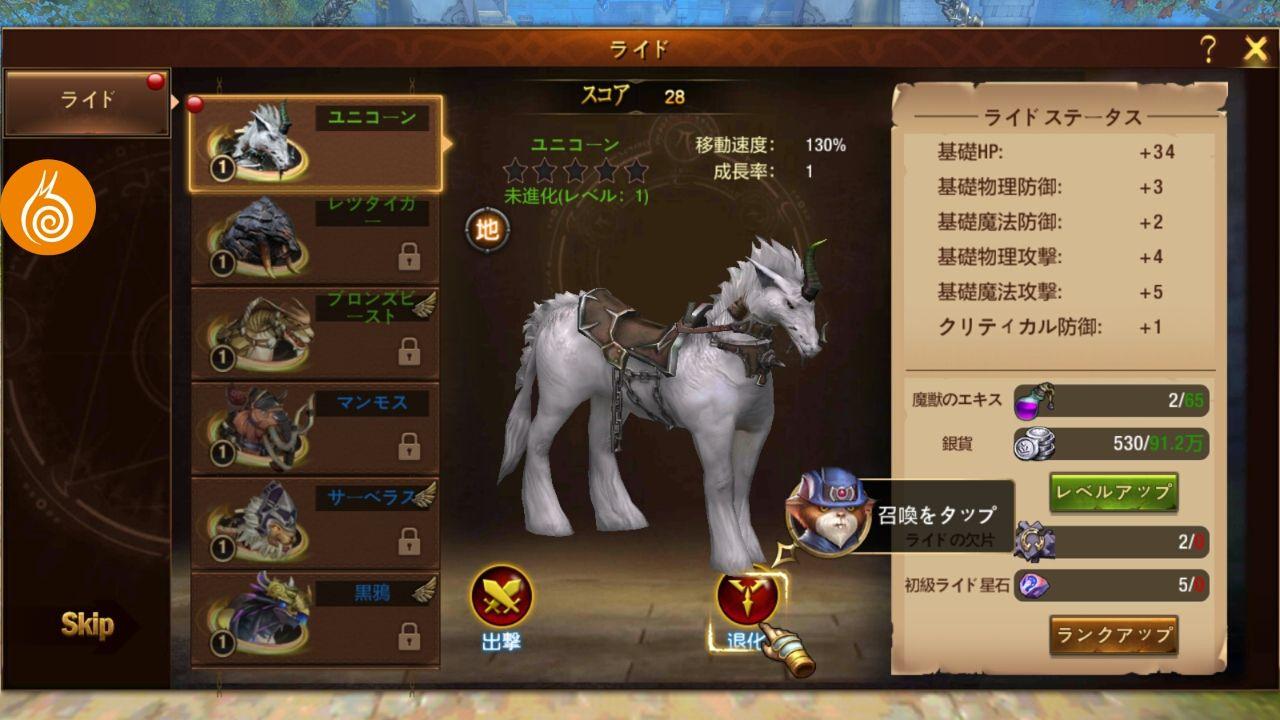 androidアプリ ドラゴンレボルト(Dragon Revolt)攻略スクリーンショット8