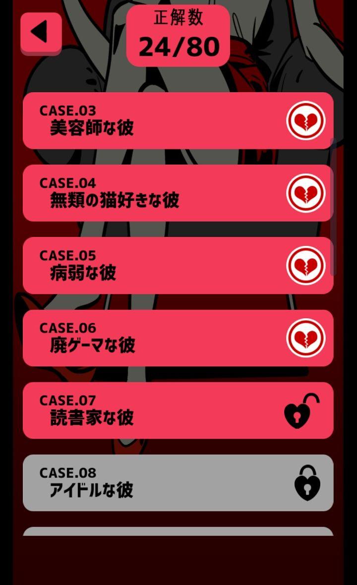 androidアプリ MASQUERADE~また浮気する?攻略スクリーンショット1